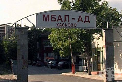 МБАЛ - Хасково е без Физиорехабилитационно отделение от днес - изображение