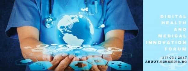 "За втора поредна година в София ще се проведе форумът за иновации в здравния сектор ""Digital Health and Medical Innovation Forum"" - изображение"