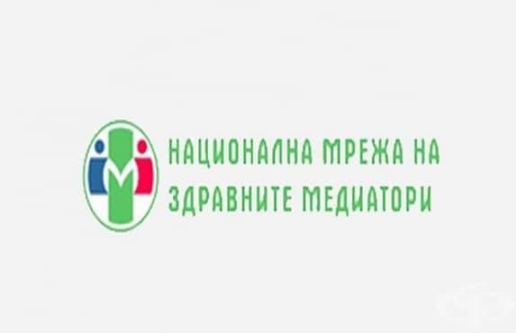 10 години Сдружение Национална мрежа на здравните медиатори - изображение