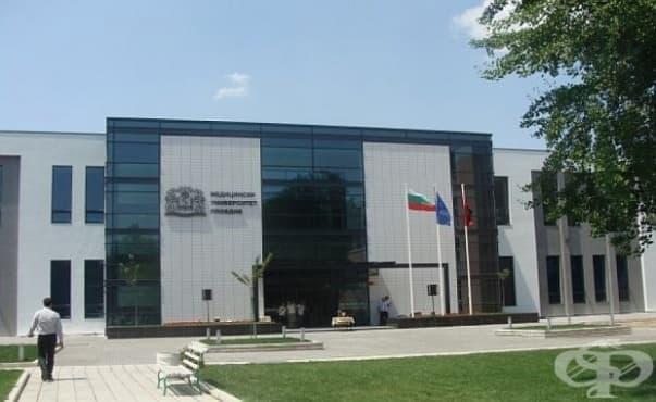 В МУ – Пловдив ще има безплатни имунологични прегледи - изображение
