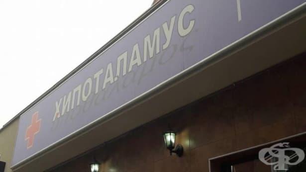 """Медицинският център """"Хипоталамус"""" преустанови дейността си - изображение"""