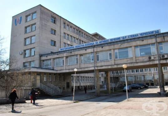 Обмислят откриването на хоспис към търновската болницата - изображение