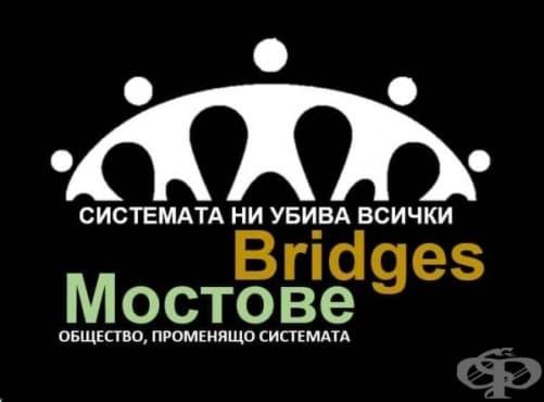 """Общността """"Мостове"""": Как точно новият модел ще реши ужасяващите проблеми в българското здравеопазване? - изображение"""