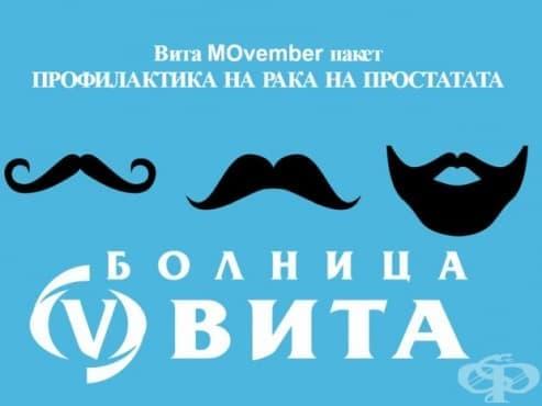 """Специален """"Вита МОвембър пакет"""" за профилактика на рака на простатата - изображение"""