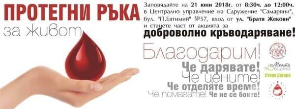 """""""Моята еОбщина"""" и """"Самаряни"""" призовават да запретнем ръкави и да спасим живот - изображение"""
