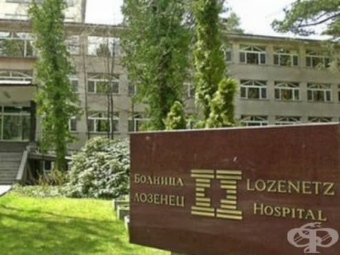 "МС промени статута на болница ""Лозенец"" - изображение"