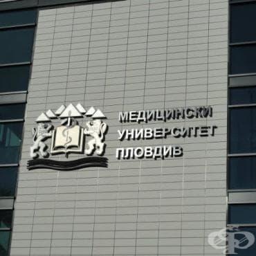 От МУ – Пловдив организират безплатни имунологични прегледи - изображение