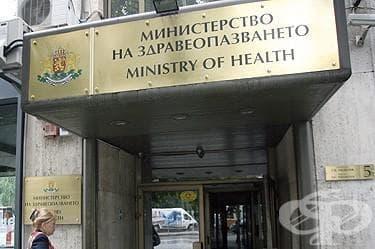 Одобрена е стратегическата рамка на проекта на МЗ за развитие на здравеопазването за 147 мн. лв. - изображение