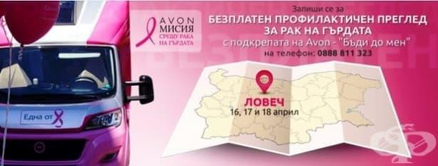 На 9 и 10 април 2019 г. в Ловеч записват за прегледи за рак на гърдата - изображение