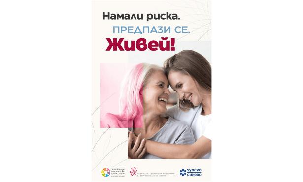 Ракът на маточната шийка е лечим, открит навреме, скринингът е важен - изображение