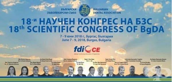 Научният конгрес на стоматолозите ще се проведе в Бургас - изображение