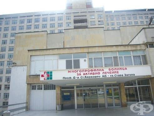 Напрежение в Университетската болница в Стара Загора заради непълни заплати - изображение