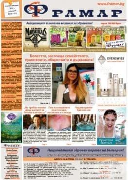 """Новият брой на вестник """"Фрамар"""" за болестта, засягаща семейството, приятелите, обществото и държавата - изображение"""