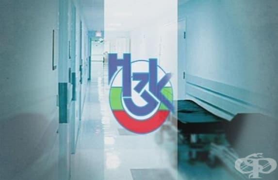 НЗОК проведе кампания За отворени досиета в полза на пациента - изображение