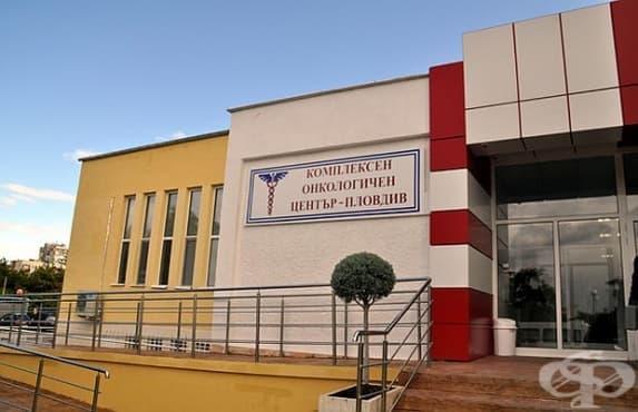 Разследват онкодиспансера в Пловдив за злоупотреба със сделка за апаратура на стойност 500 000 лева - изображение