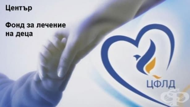 От 20 август Фонда за лечение на деца ще е с нов директор - изображение