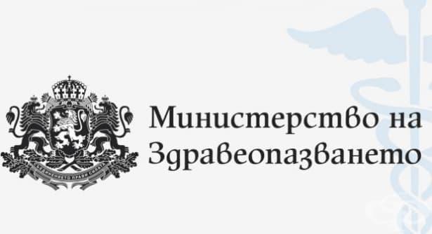 От 1 април 2019-а МЗ ще работи по нов Устройствен правилник - изображение