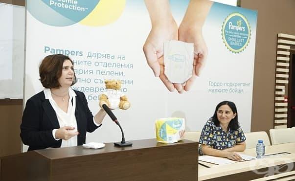 Pampers даряват 350 000 пелени за недоносени бебета на 45 отделения в България  - изображение