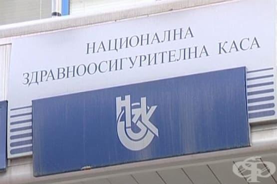 Болниците ще получат парите си за месец ноември - изображение