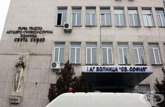 400 хиляди лева са инвестициите за година на Първа АГ болница Света София - изображение
