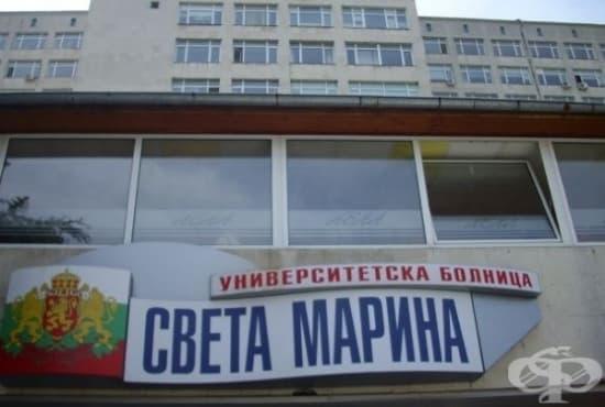 """Първата трансплантация на стволови клетки при дете бе извършена в УМБАЛ """"Св. Марина"""" - Варна - изображение"""