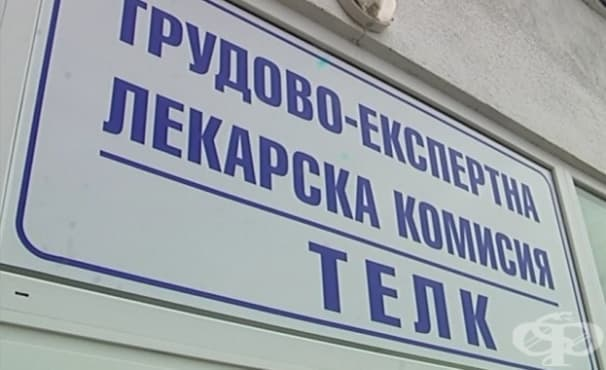 От БЛС подкрепят исканията на лекари за реформа в ТЕЛК - изображение
