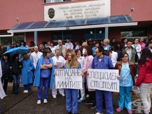 Педиатрите от специализираната детска болница излязоха на трети по ред протест - изображение