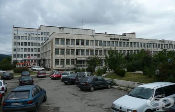 Жителите на Пирдоп излизат на протест срещу затварянето на болницата в града - изображение