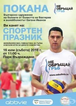 Волейболистът Евгени Иванов - Пушката дава старт на информационна кампания за болките в гърба - изображение