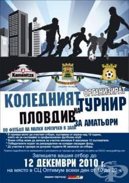Коледен турнир по футбол на малки вратички - изображение