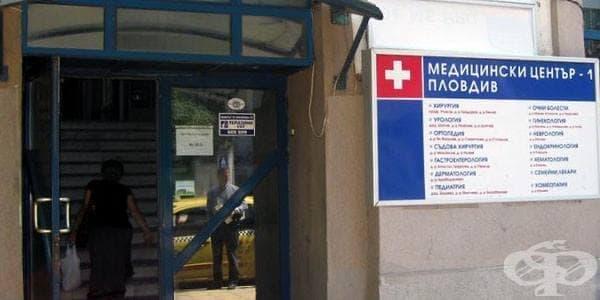 Безплатни прегледи при уролог в Медицински център-1 в Пловдив - изображение