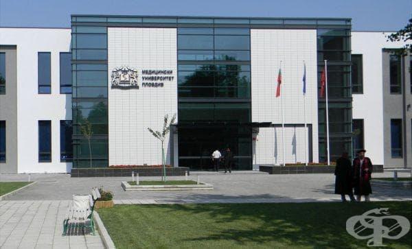 Безплатни консултации с имунолог и в Пловдив - изображение