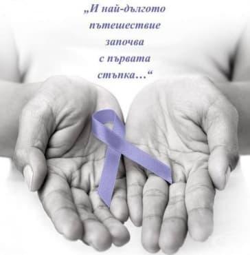 На 6 юни отбелязваме Международния ден на победилите рака - изображение