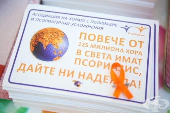 Подкрепи хората с псориазис, получи безплатен грим или прическа - изображение