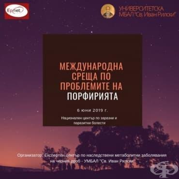 Международна среща за обучение и подкрепа на пациенти с порфирия, София 2019 - изображение