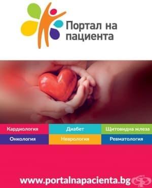 Онлайн портал на пациента стартира в България - portalnapacienta.bg - изображение