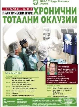 Най-изтъкнатият японски инвазивен кардиолог, проф. Сайто,  пристига у нас - изображение