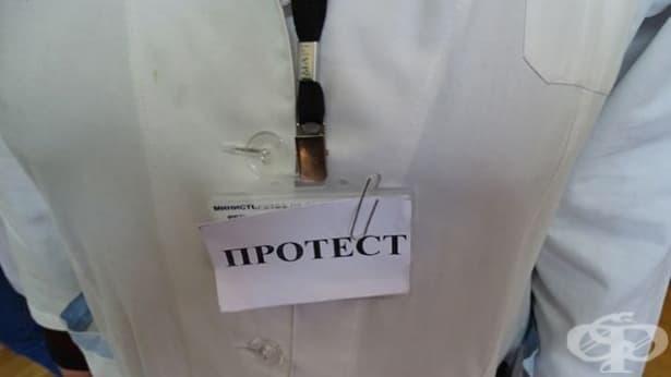 Служителите от РЗИ протестираха отново - изображение