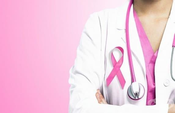 Безплатни прегледи за рак на млечната жлеза в Стара Загора - изображение
