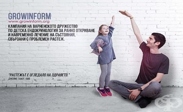 Предстоят безплатни прегледи за проблеми с растежа във Варна - изображение