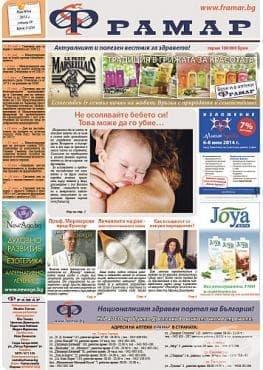 """Проф. Мермерски за еликсира на младостта и д-р Симончини за лечението на рак със сода - в 24 брой на вестник """"Фрамар"""" - изображение"""
