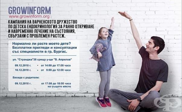 Ендокринолози ще правят безплатно оценка на растежа на деца в Бургас - изображение