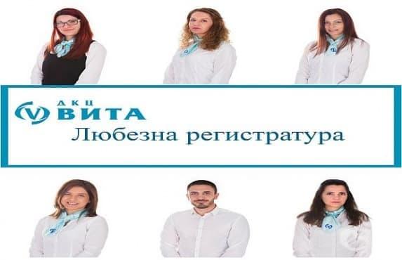 ДКЦ Вита с кампания Любезна регистратура - изображение