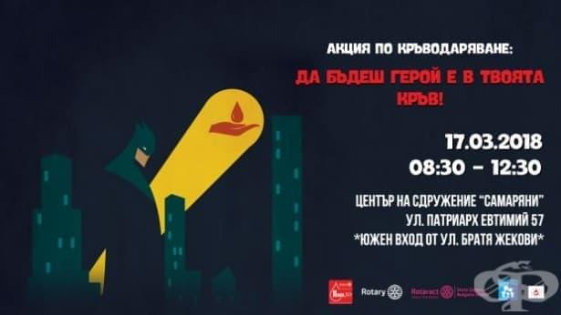 Кампания по кръводаряване организират старозагорските ротарианци - изображение