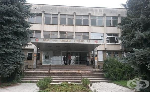 Ловешката болница остана без ръководство - изображение