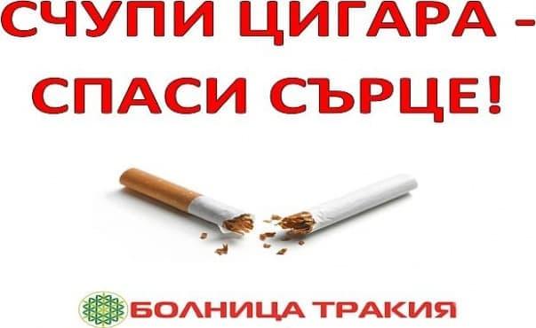 Счупи цигара - спаси сърце - изображение