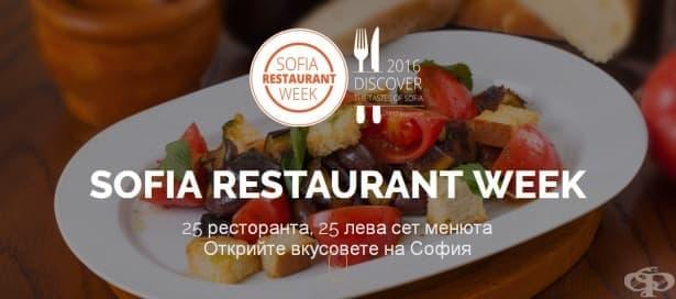 """София е първият град в България, който се включва в световния формат за кулинарно изкуство """"Ресторант Уийк"""" (седмица на ресторантите) - изображение"""