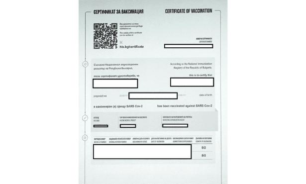 Валидност и корекция на електронния зелен сертификат за ваксина срещу COVID-19 - изображение