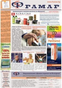 """Ще имаме ли някога качествено здравеопазване четете в брой 21 на вестник """"Фрамар"""" - изображение"""