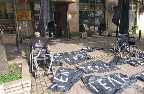 """""""Системата ни убива"""": Хората с увреждания са обречени на мизерия! - изображение"""